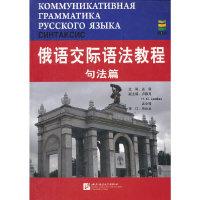 句法篇-俄语交际语法教程