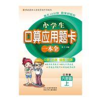 小学生口算应用题卡一本全 六年级 (江苏版)上册