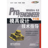 Pro/ENGINEER Wildfire 4.0中文版模具设计技术指导(CAD/CAM//CAE技术指导丛书)(DVD光盘1张)