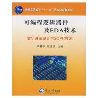 可编程逻辑器件及EDA技术--数字系统设计与SOPC技术