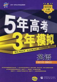 5年高考3年模拟:英语(江苏省专用)/教师用书2009A版/曲一线书系