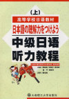 中级日语听力教程(上)