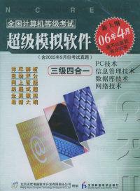 全国计算机等级考试超级模拟软件:三级四合一(含2005年9月份考试真题)(软件)