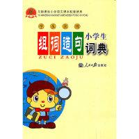 小学生组词造句词典(与新课标小学语文课本配套使用)