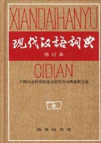 现代汉语词典(修订版)