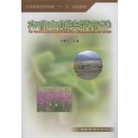 农业自然资源概论