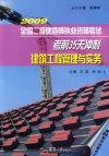 2009二级建造师考前35天冲刺-建筑工程管理与实务