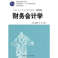 财务会计学(第五版)(内容一致 印次 封面.原价不同 统一售价 随机发货)