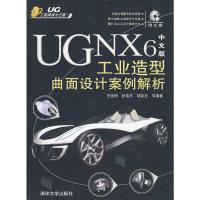 UG NX 6中文版工业造型曲面设计案例解析