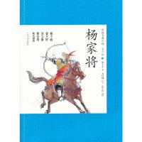 杨家将-中国古典小说青少版