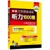 新编大学英语四级听力1000题(第2版)