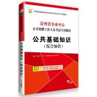 华图2013贵州省事业单位公开招聘工作人员考试专用教材:公共基础知识(综合知识)
