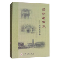 保护与传承:南通文史存稿