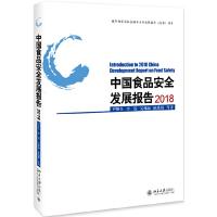 中国食品安全发展报告2018