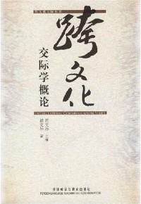 跨文化交际学概论(内容一致,印次、封面或原价不同,统一售价,随机发货)