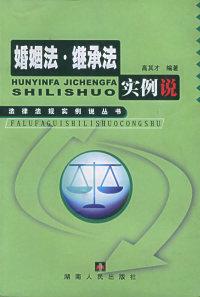 婚姻法、继承法实例说——法律法规实例说