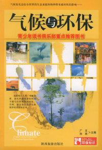 环境保护知识:气候与环保