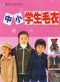中小学生毛衣——手工坊少年儿童毛衣编织系列