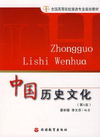 中国历史文化(第4版)