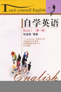 自学英语(第一册)(带磁带)