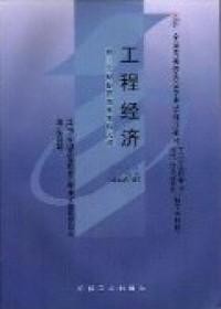 工程经济[代码2194](2000年版)(独立本科段)