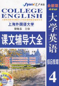大学英语综合教程4:课文辅导大全