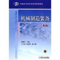 机械制造装备(第2版)