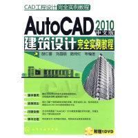 AutoCAD2010中文版建筑设计完全实例教程