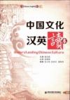 中国文化汉英读本