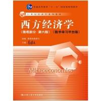 西方经济学-(微观部分.第六版)-(数字学习平台版)