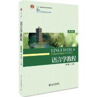 語言學教程(第五版)