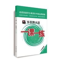 五三 初中语文 八年级下册 人教版 2019版初中同步 5年中考3年模拟