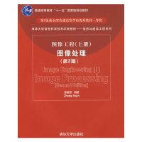 图像工程 图像处理-(上册)(第2版)