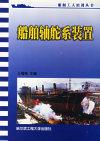 船舶轴舵系装置
