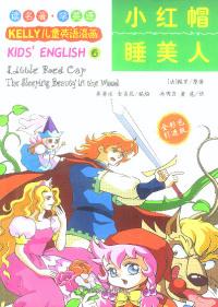 小红帽睡美人(全彩色引进版)/KELLY儿童英语漫画