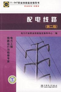 配电线路(第二版)