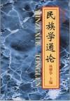 民族学通论(修订本)