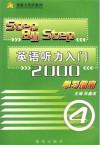 英语听力入门2000  学习指南(4)