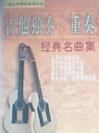 吉他独奏.重奏(经典名曲集)