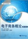 电子商务概论-(第3版)