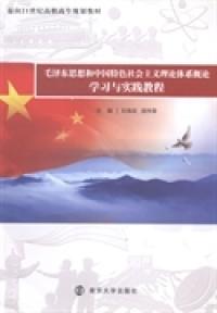 毛泽东思想和中国特色社会义理论体系概论学习与实践教程