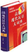高级现代汉语大词典全三卷