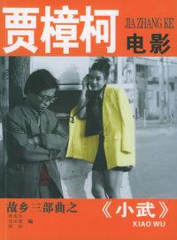 贾樟柯电影《小武》(贾樟柯/著 签名珍藏本)