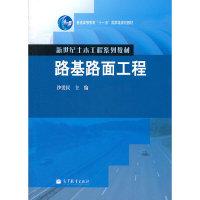 路基路面工程(内容一致,印次、封面或原价不同,统一售价,随机发货)
