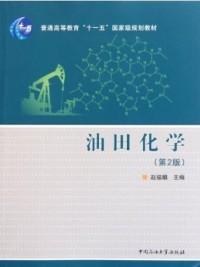 油田化学-(第2版)