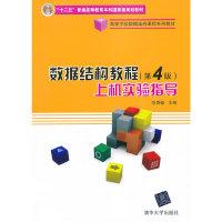 数据结构教程(第4版)上机实验指导
