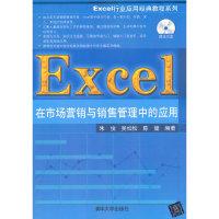 Excel在市场营销与销售管理中的应用