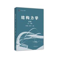 结构力学(第3版 下册)