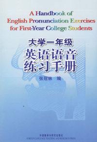 大学一年级英语语音练习手册(内容一致,印次、封面或原价不同,统一售价,随机发货)