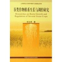 谷类作物根系生长与调控研究
